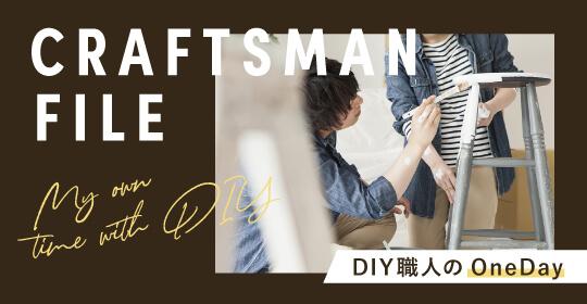 DIY職人の一日