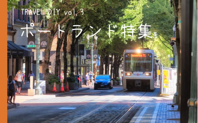 [TRAVEL DIY vol.3] 街づくりの最先端都市 ポートランド