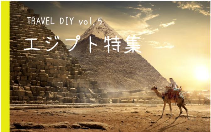 [TRAVEL DIY vol.5] 紀元前8000年、エジプトで生まれた歴史的素材「アドベ」