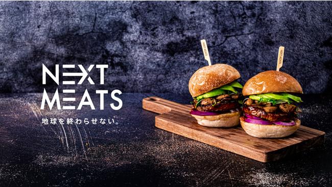 次世代食、環境負荷の少ない植物ベースの代替肉が発売!