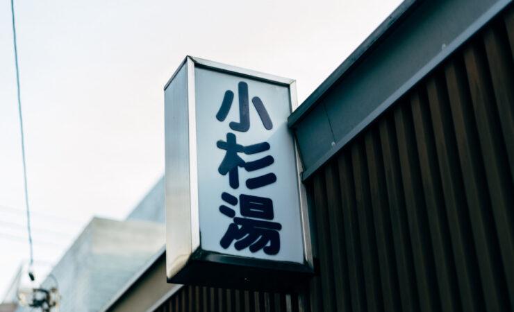 サブカルの聖地、高円寺の老舗銭湯「小杉湯」が有形文化財に登録!