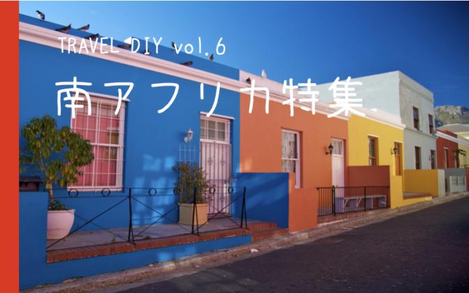 [TRAVEL DIY vol.6] 自由の象徴、南アフリカ ボカープの美しい街並み
