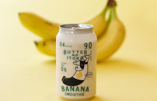 朝はこれ1本!ジャージー牛の無脂肪ミルクを使ったバナナスムージー